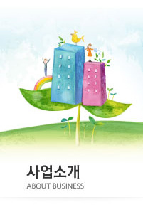 사업소개 ABOUT BUSINESS