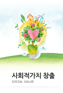 사회가치 창출  Social Value Creation